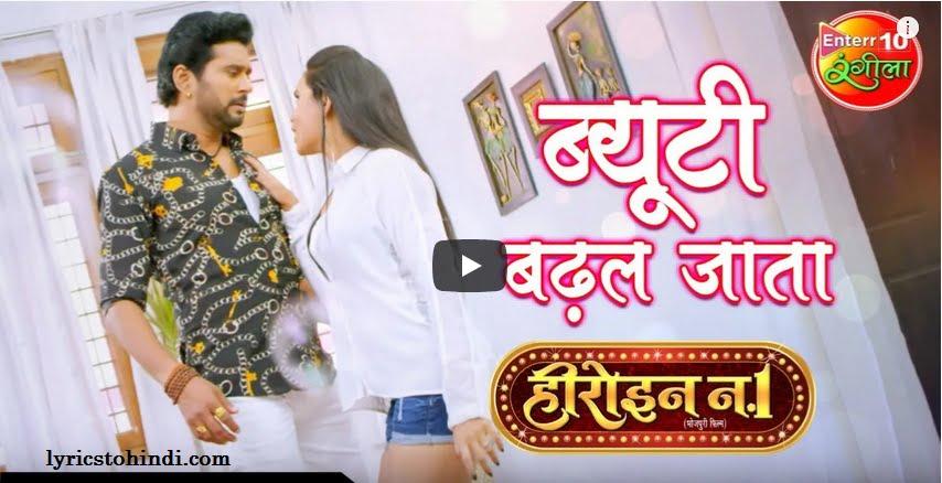 Beauty Badhal Jata Lyrics - Priyanka Singh