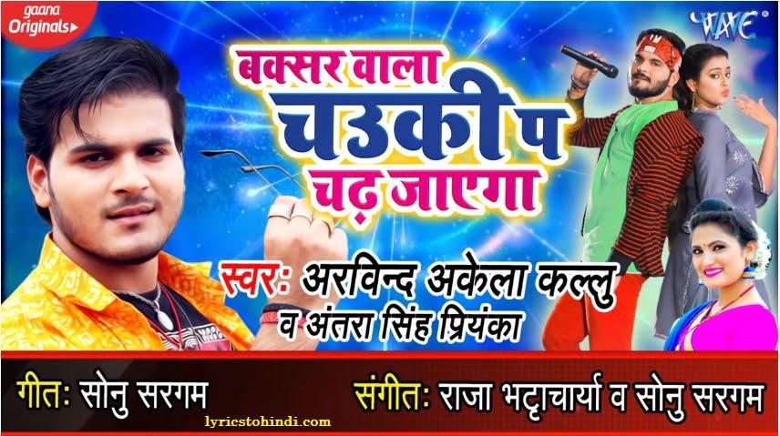 Buxer Wala Chauki Pa Chadh Jayega lyrics - Arvind Akela