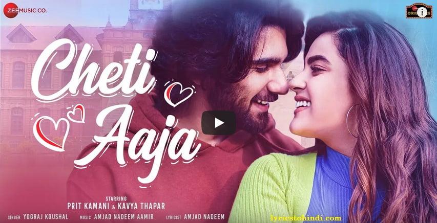 Cheti Aaja lyrics,Cheti Aaja lyrics in hindi,Cheti Aaja lyrics of Yograj Koushal,Cheti Aaja song lyrics,छित्ती आजा लिरिक्स इन हिंदी,