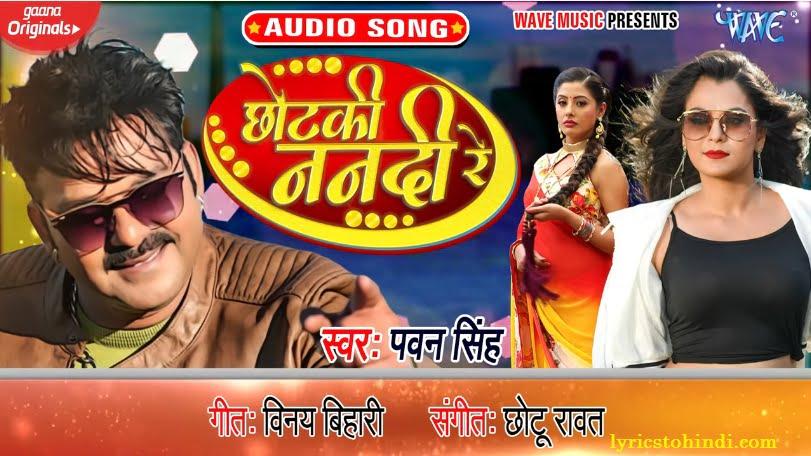 Chhotaki Nanadi Re lyrics -Pawan Singh