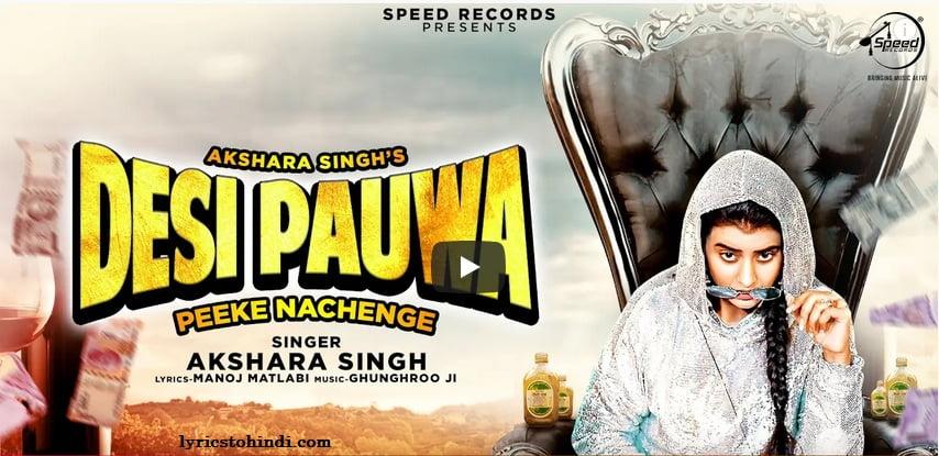 Deshi Pauaa lyrics,Deshi Pauaa lyrics in hindi,Deshi Pauaa lyrics of akshara singh,bhojpuri lyrics,देशी पउआ लिरिक्स इन हिंदी,