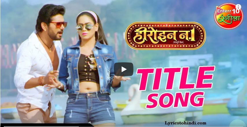 Heroin No.1 lyrics Title Song -Priyanka Singh