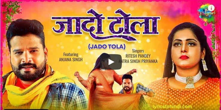 Jado Tola Lyrics -Ritesh Pandey