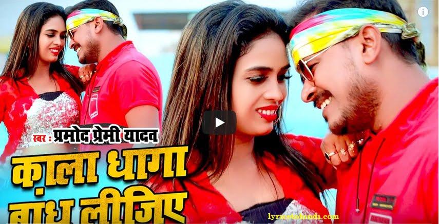 Kala Dhaga Bandh Lijiye lyrics - Pramod Premi
