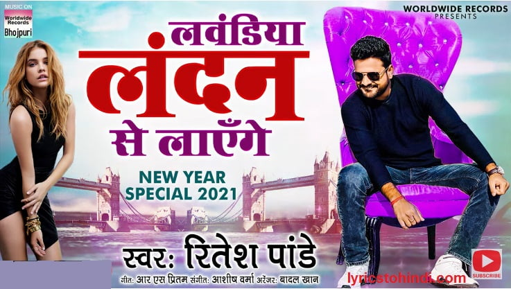 Lavandiya London Se Layenge lyrics,Lavandiya London Se Layenge lyrics in hindi,Lavandiya London Se Layenge lyrics of ritesh pandey,bhojpuri new year song,new year song,ritesh pandey new year song 2021,लवंडिया लंदन से लाएँगे लिरिक्स इन हिंदी,