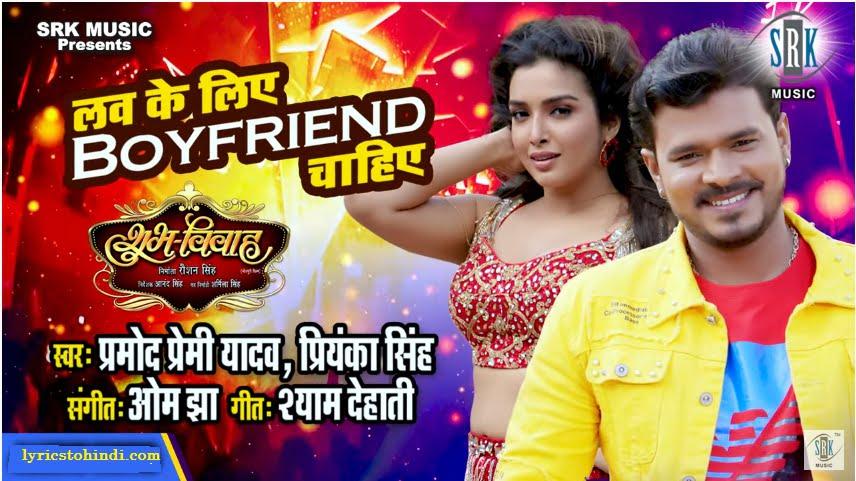 Love Ke Liye Boyfriend Chahiye lyrics - Pramod Premi -SHUBH VIVAH