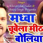 Madhwa Chuwela Mith Boliya Me lyrics - Khesari Lal