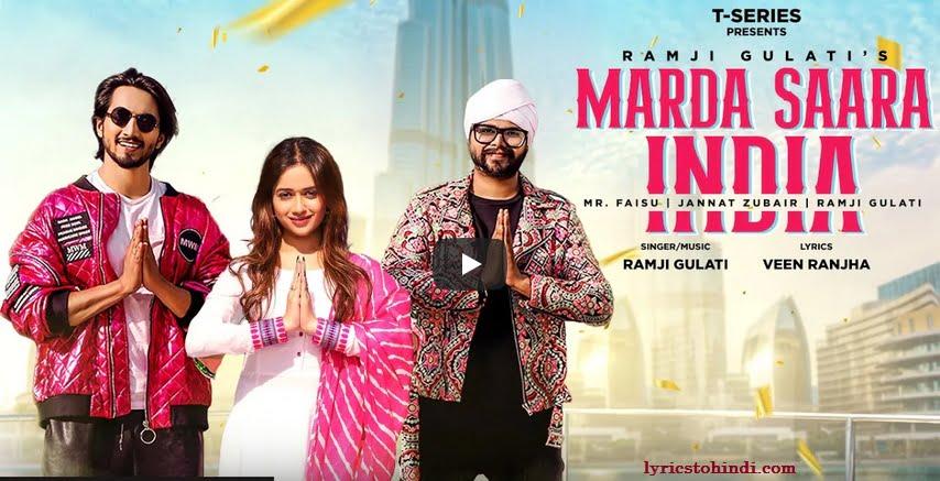 Marda Saara India lyrics - Ramji Gulati मर्दा सारा इंडिया लिरिक्स