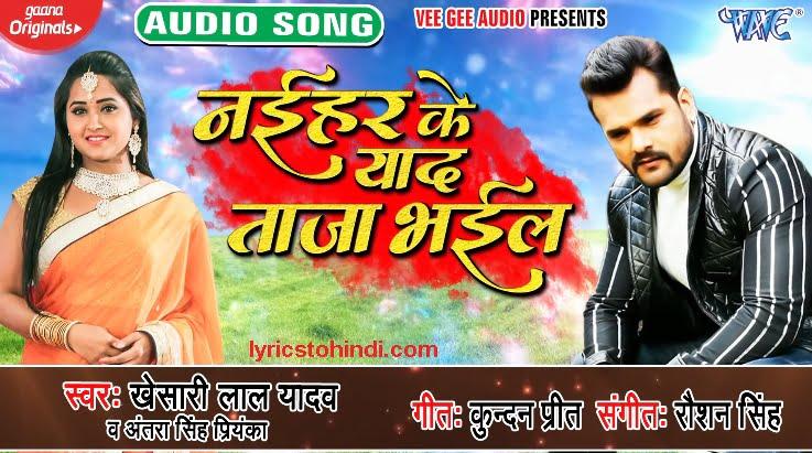 Naihar Ke Yaad Taza Bhail Lyrics - Khesari lal