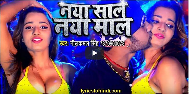 Naya Saal Naya Maal lyrics - Neelkamal Singh