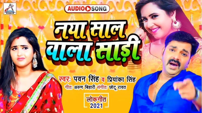 Nya Sal Wala Sari lyrics - Pawan Singh