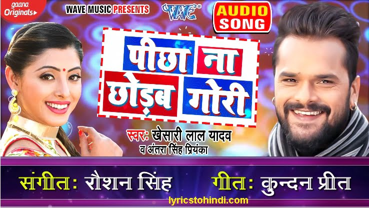 Pichha Na Chhodab Gori lyrics - Khesari Lal