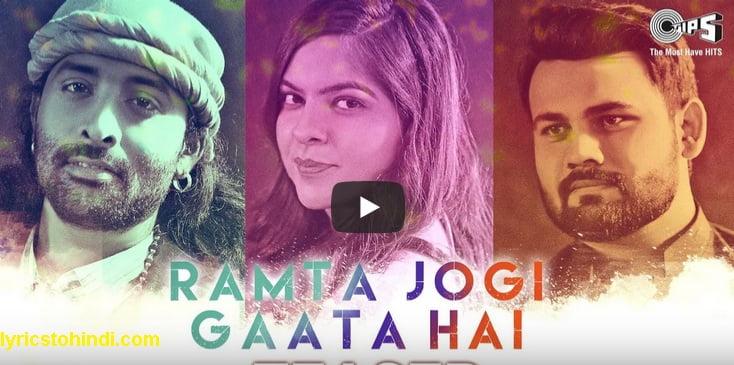 Ramta Jogi Gaata Hai lyrics - Rituraj Mohanty:Bandish:Vandana