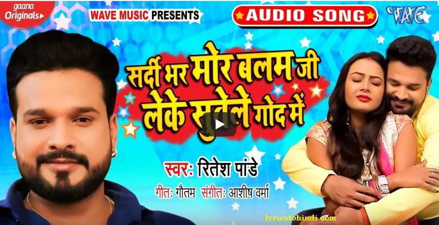 Sardi Bhar Mor Balam Ji Leke Sutele God Me Lyrics - Ritesh Pandey