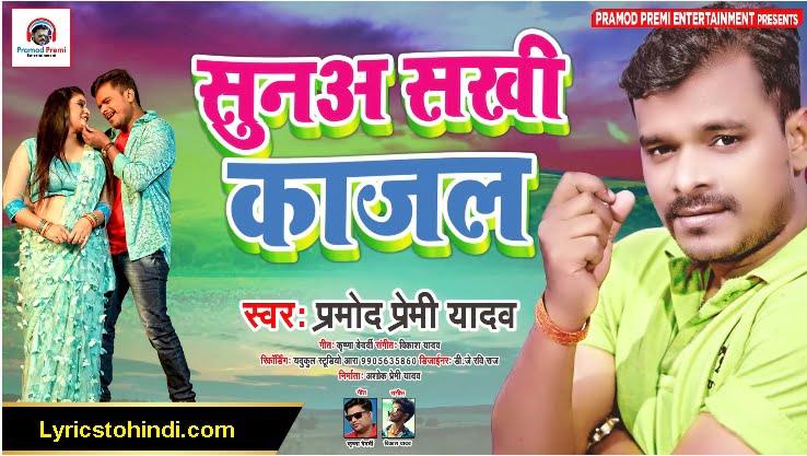 Sunaa Sakhi Kajal lyrics - Pramod Premi