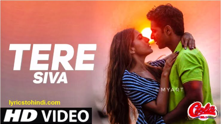 Tere Siva lyrics,Tere Siva lyrics in hindi,Tere Siva lyrics of renessa das,Tere Siva lyrics of ash king,Tere Siva lyrics of coolie no.1,तेरे शिव लिरिक्स इन हिंदी,