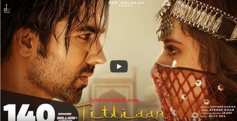 Titliaan lyrics- pata nahi ji kaun sa nasha karta hai - Afsana Khan
