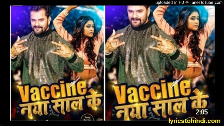 Vaccine Naya Saal Ke Lyrics,Vaccine Naya Saal Ke Lyrics in hindi,Vaccine Naya Saal Ke Lyrics of khesari lal,Vaccine Naya Saal Ke Lyrics of antra singh,bhojpuri lyrics,वैक्सीन नया साल के लिरिक्स इन हिंदी,new year song khesari lal,