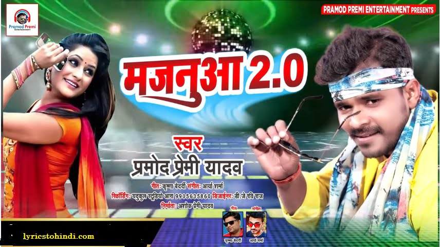 Majnuaa 2.0 lyrics,Majnuaa 2.0 lyrics in hindi,Majnuaa 2.0 lyrics of pramod premi,bhojpuri lyrics,मजनुआ २.० लिरिक्स इन हिंदी ,
