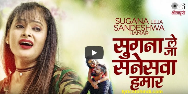 Sugna Leja Sandeshwa Hamaar lyrics - Honey Bee