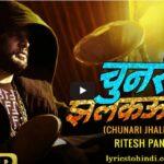 Chunari Jhalkaua - 2 lyrics,Chunari Jhalkaua - 2 lyrics in hindi,Chunari Jhalkaua - 2 lyrics of ritesh pandey,Chunari Jhalkaua - 2 bhojpuri song lyrics,Chunari Jhalkaua - 2 lyrics 2021,bhojpuri lyrics,चुनरी झलकऊआ - 2 लिरिक्स इन हिंदी,