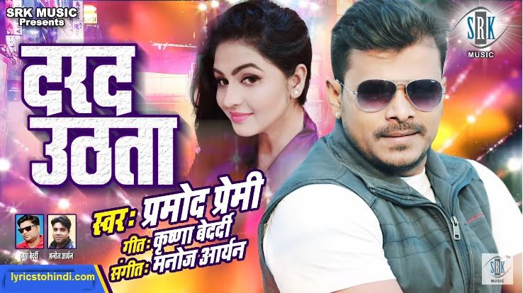 Darad Uthata lyrics lyrics,Darad Uthata lyrics lyrics in hindi,Darad Uthata lyrics lyrics of pramod premi,bhopuri lyrics,kamar mein darad uthata lyrics,दरद उठता लिरिक्स इन हिंदी,
