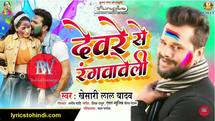 Devre Se Rangaveli lyrics by khesari lal,Devre Se Rangaveli lyrics,Devre Se Rangaveli lyrics in hindi,Devre Se Rangaveli Bhojpuri song lyrics,देवरे से रंगावेली लिरिक्स इन हिंदी ,