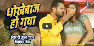 Dhokhebaaz Ho Gaya lyrics - Khesari Lal(धोखेबाज हो गया)