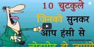 Funny hindi jokes 2021,new jokes in hindi 2020,1000 jokes in hindi, funny jokes in hindi 2021, new year 2020 jokes in hindi, new jokes in hindi 2020 images, new year jokes in hindi 2021, very funny jokes in hindi for whatsapp, new year funny jokes in hindi 2021,