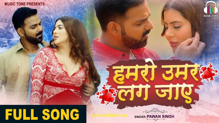 Hamaro Umar Lag Jaye lyrics of pawan singh,Hamaro Umar Lag Jaye lyrics,Hamaro Umar Lag Jaye lyrics in hindi,Hamaro Umar Lag Jaye Bhojpuri song lyrics,हमरो उमर लग जाये लिरिक्स इन हिंदी ,