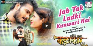 Jab Tak Ladki Kunwari Hai Lyrics of arvind akela, Jab Tak Ladki Kunwari Hai Lyrics kallu, Jab Tak Ladki Kunwari Hai Lyrics in hindi, Jab Tak Ladki Kunwari Hai Lyrics of SAIYAN HAMAR KALAKAR BAA,जब तक लड़की कुंवारी है लिरिक्स इन हिंदी,