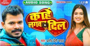 Kahe Lagawalu Dil lyrics,Kahe Lagawalu Dil lyrics in hindi,Kahe Lagawalu Dil lyrics pramod premi,