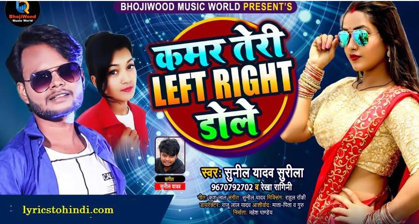 Kamar Teri Left Right Dole lyrics,Kamar Teri Left Right Dole lyrics in hindi,Kamar Teri Left Right Dole lyrics of sunil yadav,bhojpuri lyrics,कमर तेरी लेफ्ट राइट डोले लिरिक्स इन हिंदी,