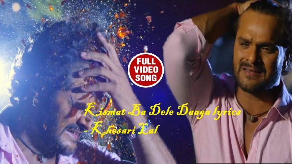 Kismat Ba Dele Daaga lyrics by Khesari lal,Kismat Ba Dele Daaga lyrics,Kismat Ba Dele Daaga lyrics in hindi,Kismat Ba Dele Daaga Bhojpuri song lyrics,किस्मत बा देले दागा लिरिक्स इन हिंदी ,