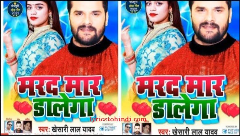 Marad Mar Dalega lyrics of khesari lal,Marad Mar Dalega lyrics,Marad Mar Dalega lyrics in hindi,Marad Mar Dalega Bhojpuri song lyrics,मरद मार डालेगा लिरिक्स इन हिंदी ,