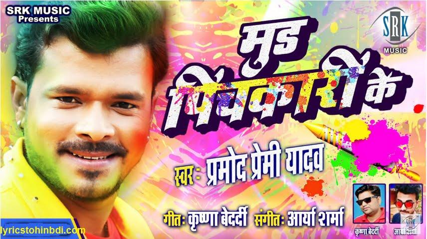 Mood Pichkari Ke lyrics of pramod premi,Mood Pichkari Ke lyrics,Mood Pichkari Ke lyrics in hindi,Mood Pichkari Ke bhojpuri song lyrics,मूड पिचकारी के लिरिक्स इन हिंदी,