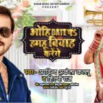 Ohi Dateve Pe Hamhu Viwah Karenge lyrics,Ohi Dateve Pe Hamhu Viwah Karenge lyrics in hindi,Ohi Dateve Pe Hamhu Viwah Karenge lyrics of arvind akela kallu,Ohi Dateve Pe Hamhu Viwah Karenge lyrics of shilpi raj,bhojpuri lyrics,ओहि डेटवे पे हमहू विवाह करेंगे लिरिक्स इन हिंदी,