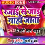 Rajai Se Jad Nahi Jata lyrics of khesari lal yadav,Rajai Se Jad Nahi Jata lyrics,Rajai Se Jad Nahi Jata lyrics in hindi,Rajai Se Jad Nahi Jata bhojpuri song lyrics,रजाई से जाड़ नाही जाता लिरिक्स इन हिंदी ,