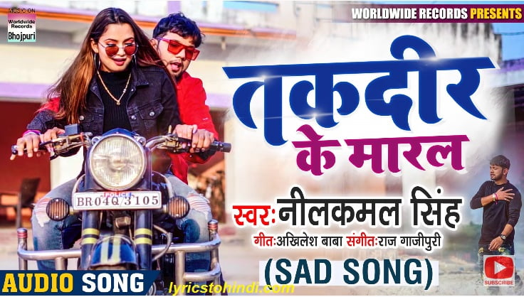 Taqdeer Ke Maaral lyrics of neelkamal singh, Taqdeer Ke Maaral lyrics, Taqdeer Ke Maaral lyrics in hindi, Taqdeer Ke Maaral BHojpuri song lyrics,तकदीर के मारल लिरिक्स इन हिंदी,