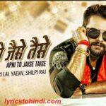 Apni To Jaise Taise Bhojpuri Song lyrics, Apni To Jaise Taise lyrics, Apni To Jaise Taise lyrics in hindi, Apni To Jaise Taise lyrics of khesari lal, Apni To Jaise Taise lyrics of shilpi raj, lyrics, अपनी तो जैसे तैसे लिरिक्स इन हिंदी