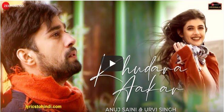 Khudara Aakar lyrics of nayeem shah,Khudara Aakar lyrics,Khudara Aakar lyrics in hindi,खुदारा आकर लिरिक्स इन हिंदी,