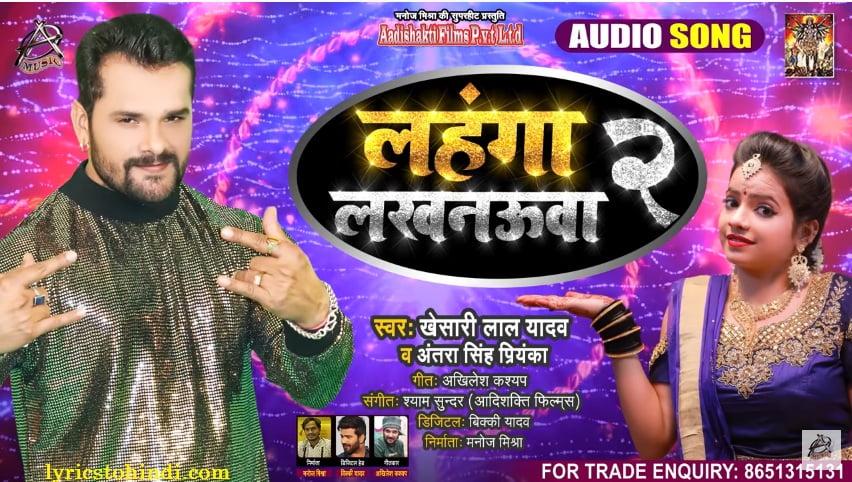 Lahnga Lakhnauwa 2 lyrics,Lahnga Lakhnauwa 2 lyrics in hindi,Lahnga Lakhnauwa 2 lyrics of khesari lal,Lahnga Lakhnauwa 2 lyrics of antra singh,Lahnga Lakhnauwa 2 bhojpuri song lyrics,lahnga lucknowa 2 2021 lyrics,लहंगा लखनऊवा २ लिरिक्स इन हिंदी,