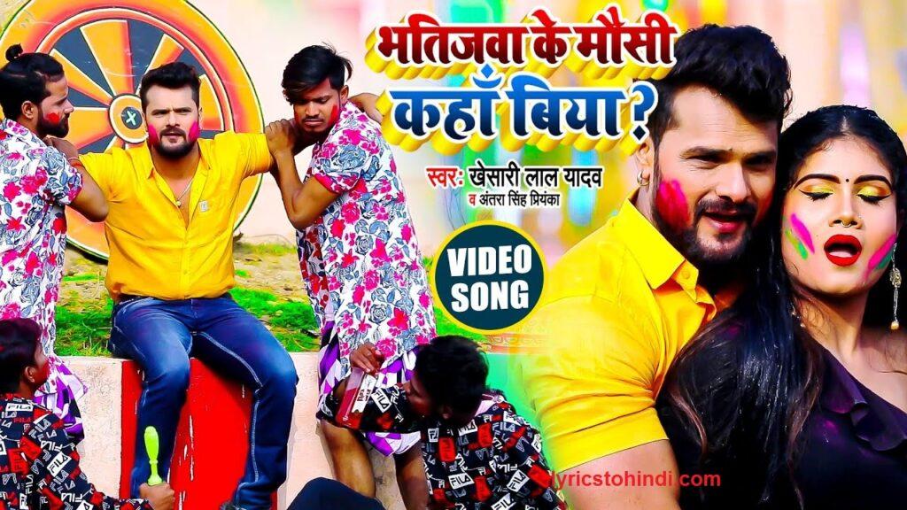 Bhatijwa Ke Mausi Kaha Biya lyrics of khesari lal, Bhatijwa Ke Mausi Kaha Biya lyrics of antra singh priyanka, Bhatijwa Ke Mausi Kaha Biya lyrics, Bhatijwa Ke Mausi Kaha Biya lyrics in hindi, Bhatijwa Ke Mausi Kaha Biya Bhojpuri lyrics,भतीजवा के मौसी कहाँ बिया लिरिक्स इन हिंदी,holi song,