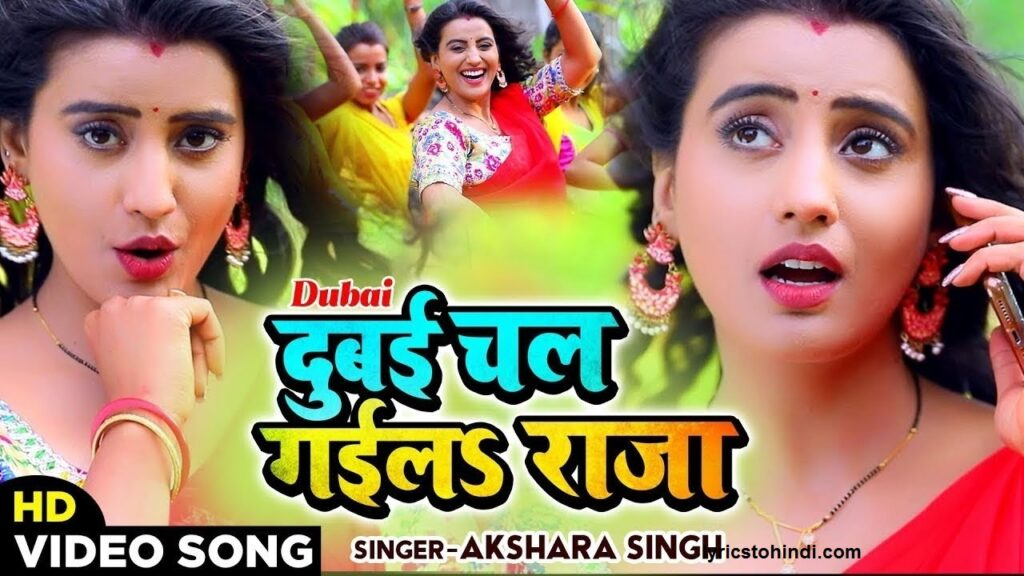Dubai Chal Gayil Raja lyrics of akashra singh,Dubai Chal Gayil Raja lyrics,Dubai Chal Gayil Raja lyrics in hindi,Dubai Chal Gayil Raja Bhojpuri song lyrics,दुबई चल गईल राजा लिरिक्स इन हिंदी ,