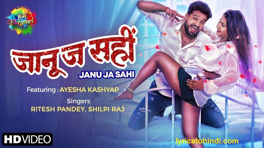 Janu Ja Sahi lyrics of ritesh Pndey, Janu Ja Sahi lyrics of shilpi raj, Janu Ja Sahi lyrics, Janu Ja Sahi lyrics in hindi, Janu Ja Sahi Bhojpuri song lyrics,जानू जा सही लिरिक्स इन हिंदी,