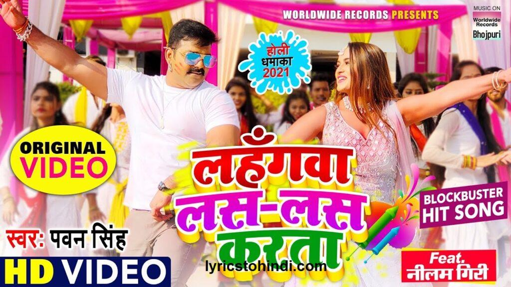 Lahangwa Las Las Karta lyrics - Pawan Singh