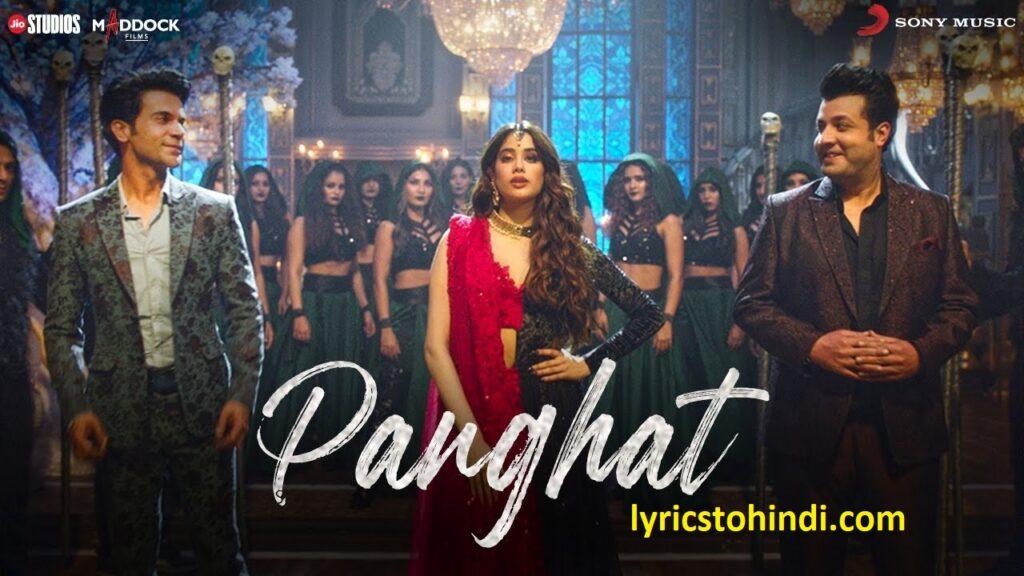 Panghat lyrics of Asees Kaur,Panghat of sachin,Panghat of divya Kumar,Panghat lyrics, Panghat song lyrics,Panghat lyrics movie of Roohi,पनघट लिरिक्स इन हिंदी ,