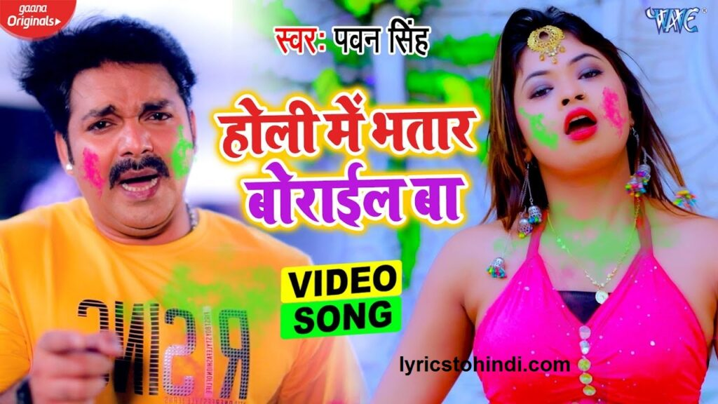 Phonewe Se Happy Holi Bol Dihatu lyrics of pawan singh,Phonewe Se Happy Holi Bol Dihatu lyrics,Phonewe Se Happy Holi Bol Dihatu lyrics in hindi,Phonewe Se Happy Holi Bol Dihatu lyrics in bhojpuri,Phonewe Se Happy Holi Bol Dihatu bhojpuri song lyrics,होली में भतार बोराईल बा लिरिक्स इन हिंदी ,