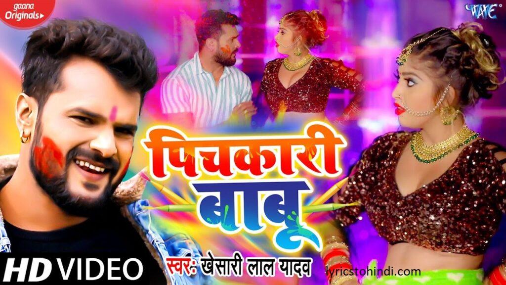 Pichkari Babu lyrics of khesari lal,Pichkari Babu lyrics, Pichkari Babu lyrics in hindi,Pichkari Babu bhojpuri song lyrics, पिचकारी बाबू लिरिक्स इन हिंदी ,