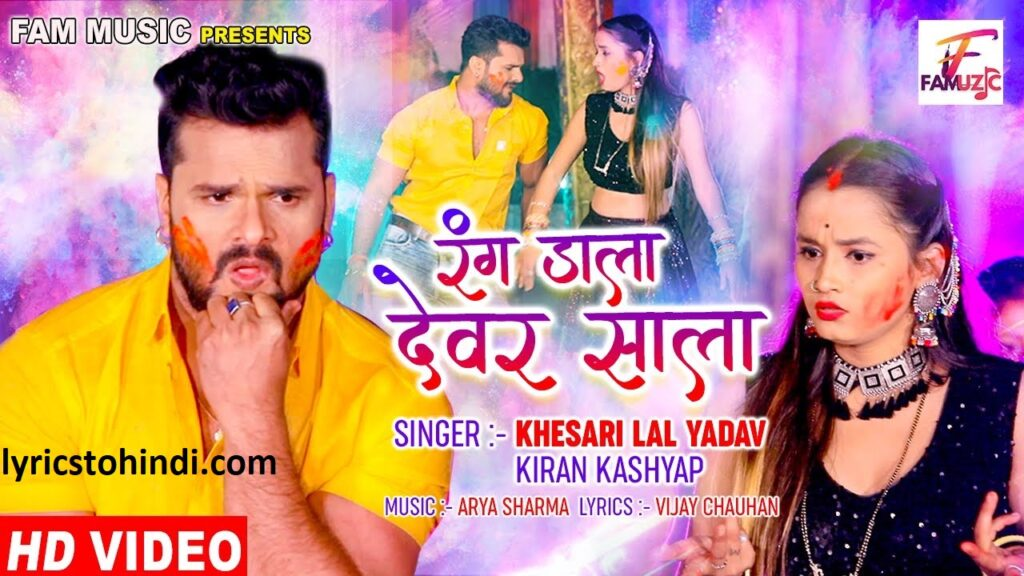 Rang Dala Devar sala lyrics of khesari lal,Rang Dala Devar sala lyrics of kiran kashyap, Rang Dala Devar sala lyrics,Rang Dala Devar sala lyrics in hindi,Rang Dala Devar sala bhojpuri song lyrics, रंग डाला देवर साला लिरिक्स इन हिंदी ,